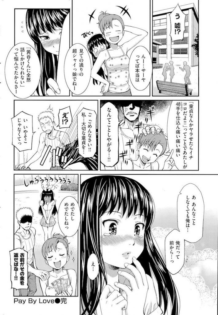 ずっと好きだった女の子を3万円で買いました。【お嬢様JD初エッチエロ漫画本】
