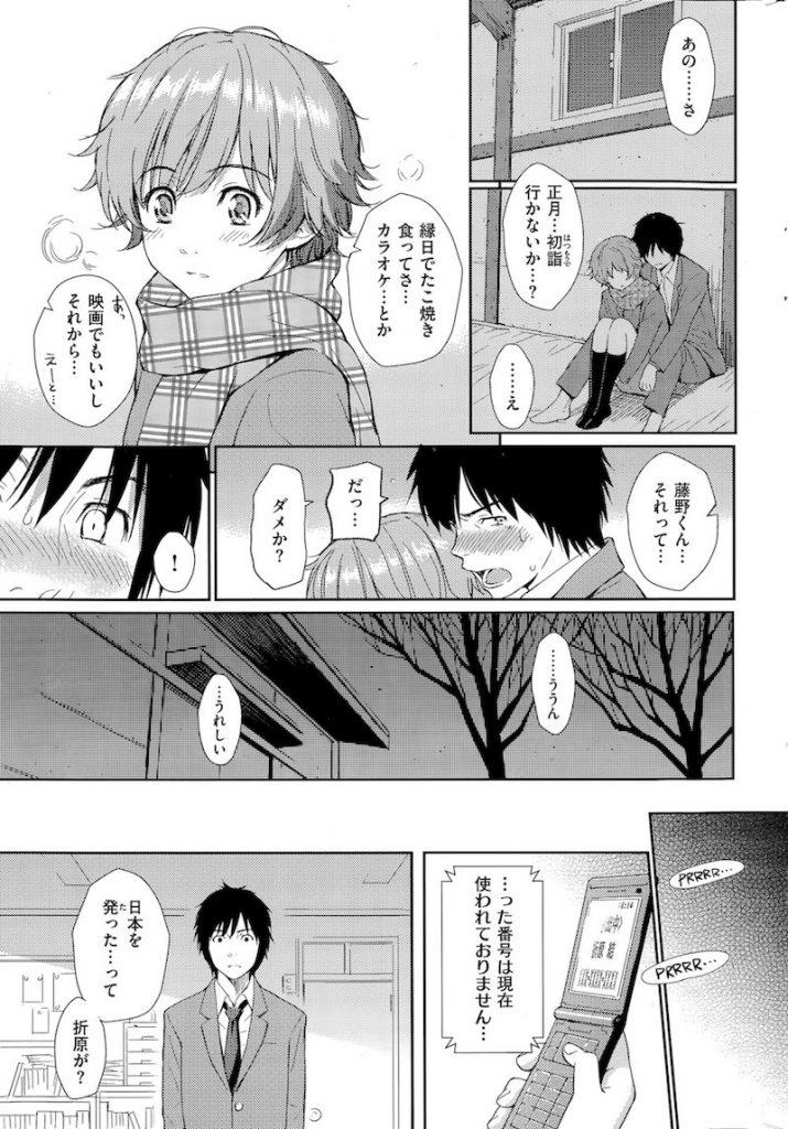 切ない!切なすぎるエロラブストーリ!!【女子高生イチャラブエロ漫画本】