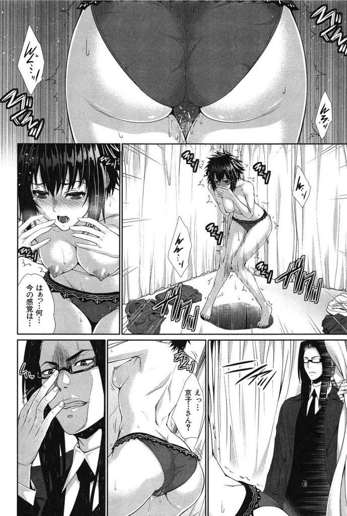 【全4話・第2話】僕は彼女の実験体!第2話!! 起きたら女体になってた!!【女体化エロ漫画】