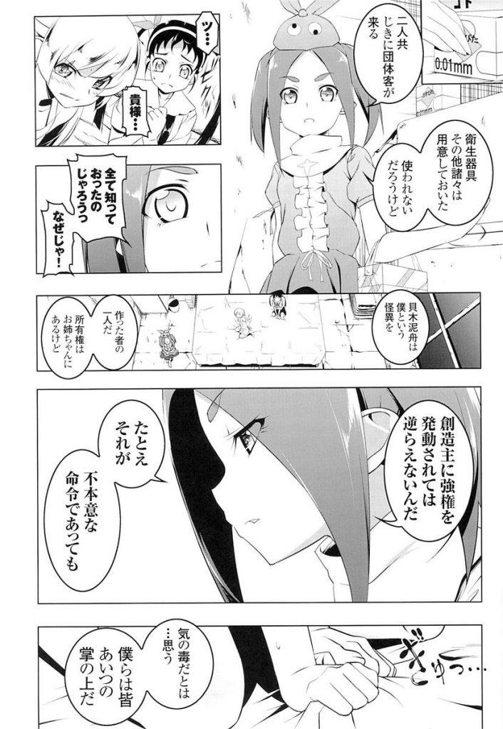 【シリーズ・NO.6】寝取語 姦!真宵・余接・忍が寝取られた!【化物語・NTRエロ同人誌】