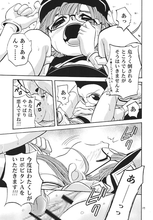【シリーズ・NO.1】PROJECT ARALE!! アラレちゃんがHな事しまくるんよ!【Dr.スランプ・乱行エロ同人誌】