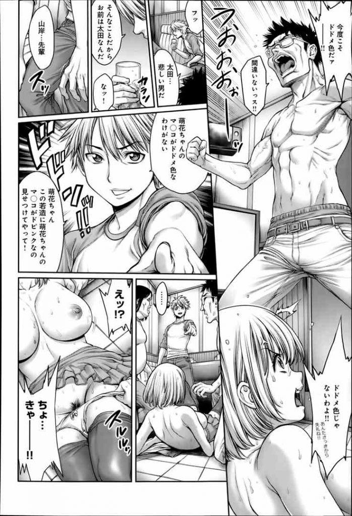 【エロ漫画】淫乱巨乳の女子大生、見〜つけたっ!巨乳ちゃんとの飲み会サイコー!【おかゆさん】