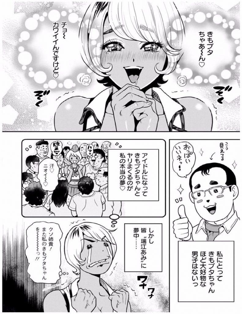 【連載・第1話】びっちパイ -第1話- !ボンバーチョコ娘『まな』でぇすっ!!【ビッチ逆レイプエロ漫画】