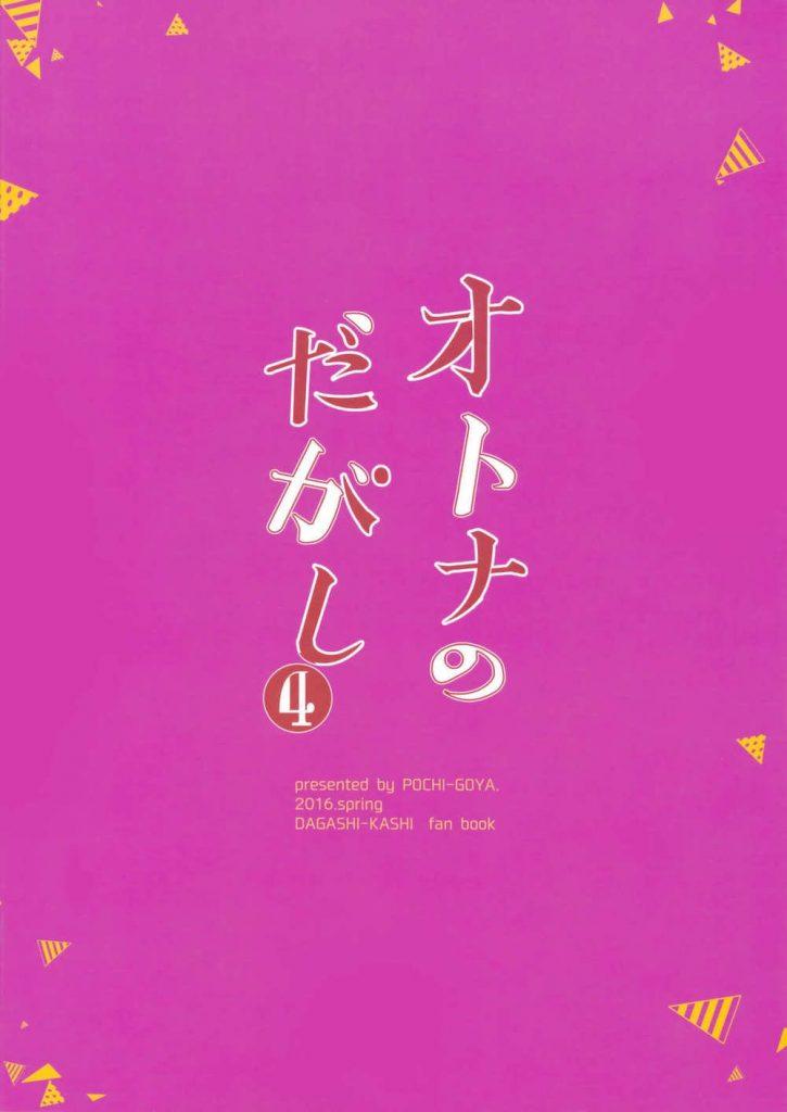 【シリーズ・NO.4】オトナのだがし 4!サヤ氏とラブラブ初えっち!【だがしかし・初エッチエロ同人誌】