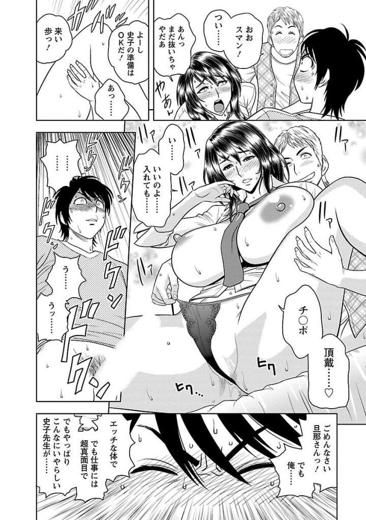 【連載・第2話】MILKティーチャー (第2話) 初めての人 史子先生!【淫乱筆下ろしエロ漫画】