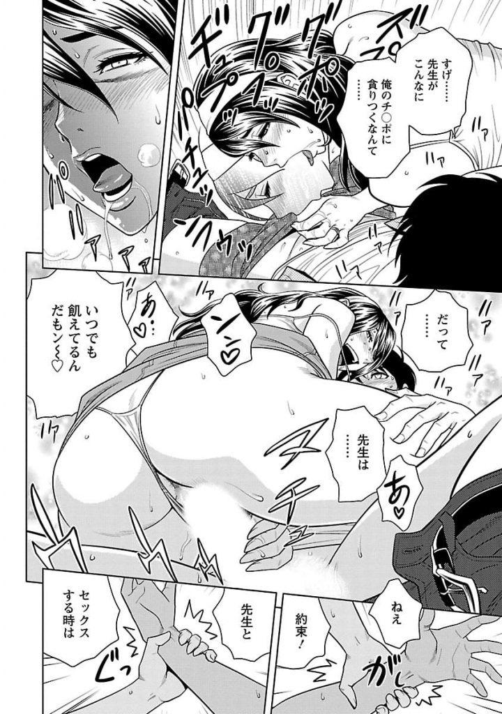 【連載・第4話】MILKティーチャー (第4話) クルマでデート!史子先生!【人妻教師・淫乱露出エロ漫画】