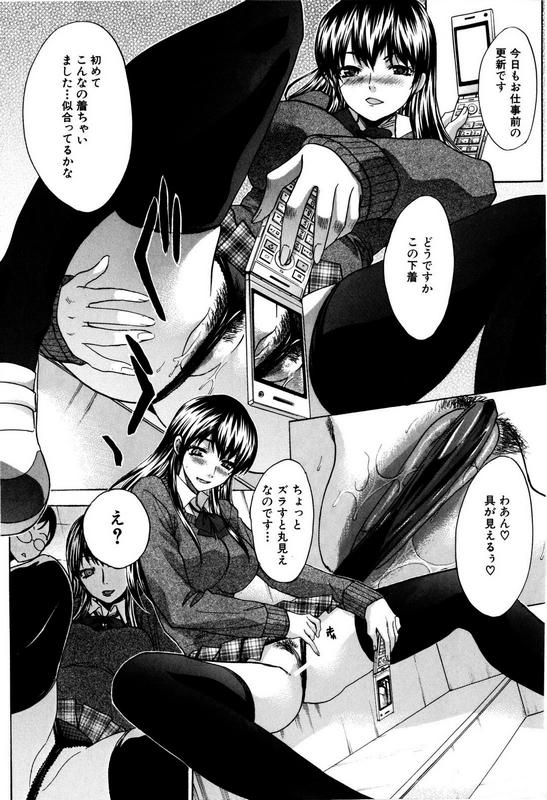 【前編】芸能人でクラスメートの麻美ちゃんがこんな裏ブログをしてたの!【脅迫初えっちエロ漫画】