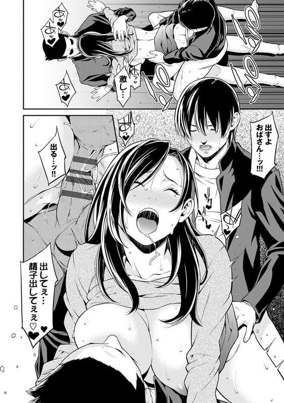 【連載・第1話】青の欲望 Chapter 01 友達の母親とヤりたい!乱交・覗きエロ漫画!【終焉】