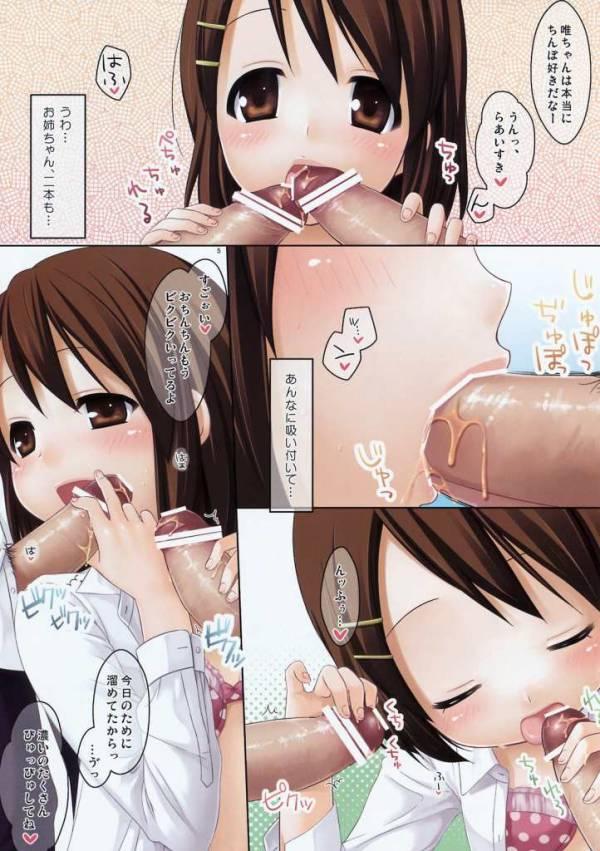 平沢唯・憂の姉妹同時の乱交!憂ちゃんはアナルで唯ちゃんはマンコ!【けいおん!・姉妹丼エロ同人誌】