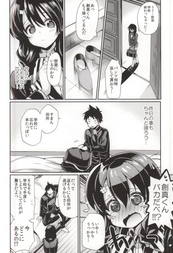 【シリーズ・NO.2】創真と田所ちゃんが見られるかもSEXにハマっちゃった!【食戟のソーマ・イチャラブえろ同人誌】