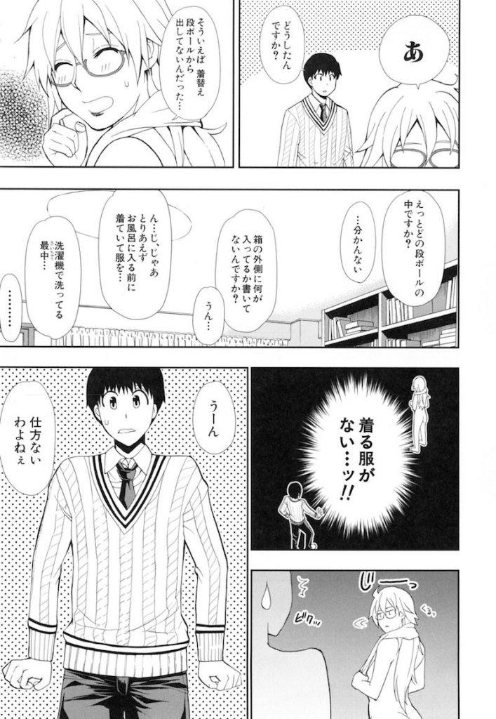 【エロ漫画】巨乳メガネの叔母さんに童貞を食べられちゃってます!親戚筆下ろしエロ漫画本!【春城秋介】