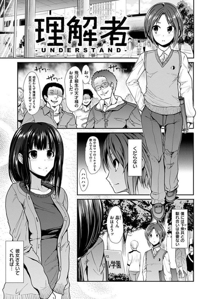 【エロ漫画】学園一の優等生が唯一心を許した女は学園長の性奴隷だった!目の前で生ハメ中出しを見せつけられる事に!【武将武】