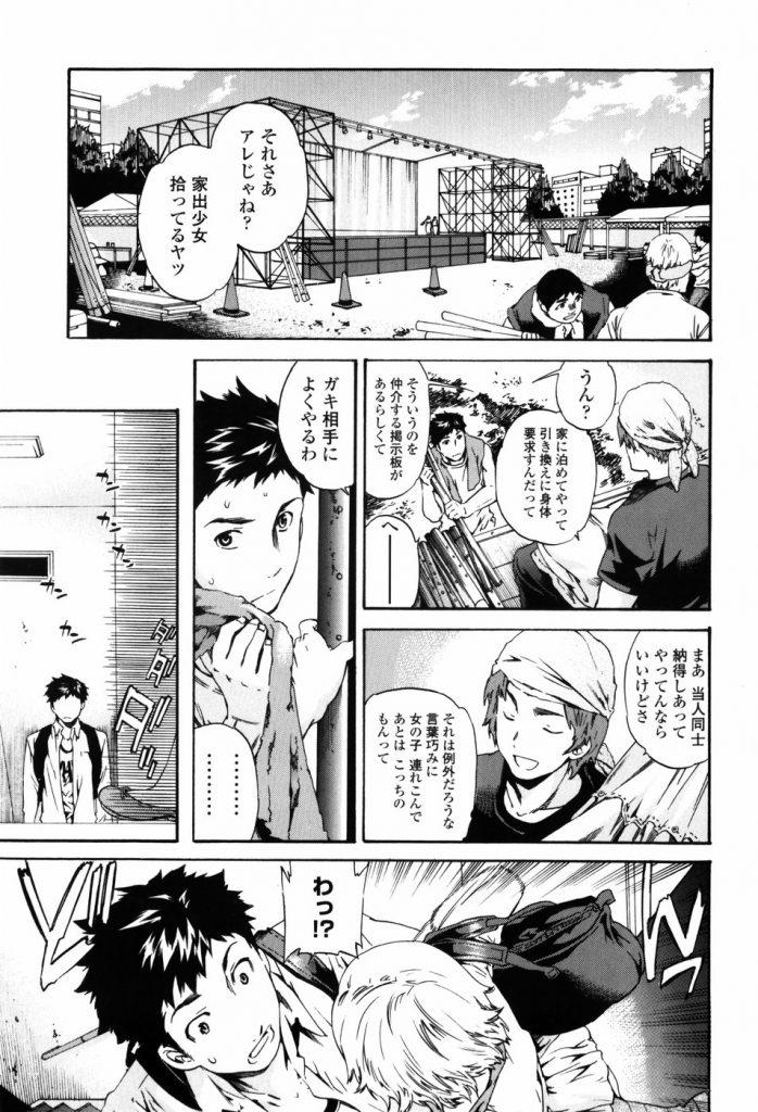 【エロ漫画】家出少女に説教SEXしてやったら、居座っちゃったんだけど!美少女逆和姦エロ漫画本!【Cuvie】