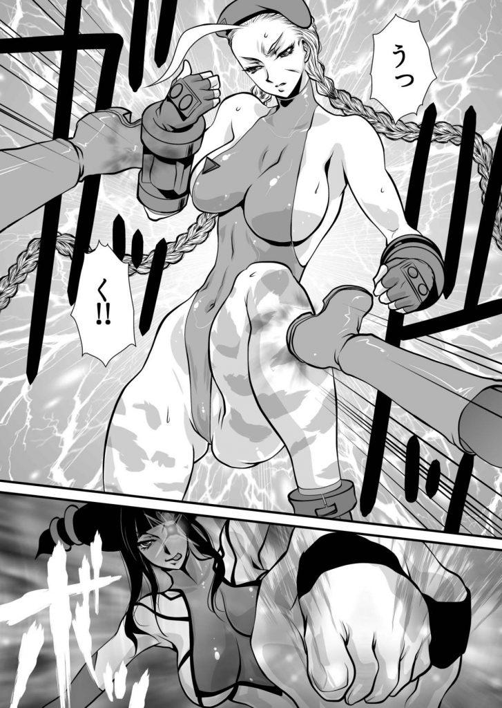 キャミィがベガ親衛隊にボコボコにされて乳首注射されてる!【ストリートファイター・拘束拷問エロ同人誌】