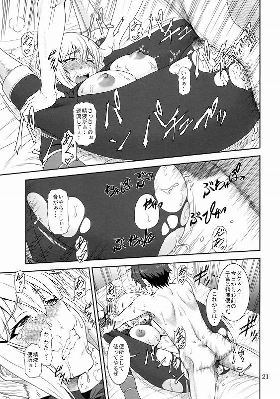 淫夢サービスでダクネスを好き放題する佐藤和真!!【このすば・M女和姦エロ同人誌】