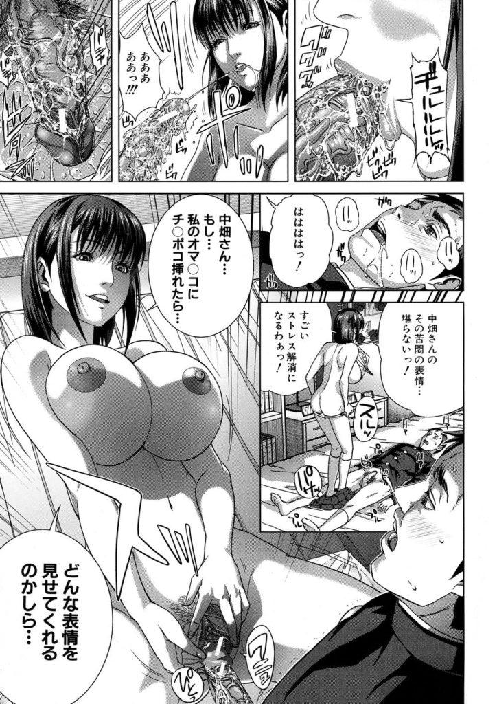 【連載・第1話】ドエスパー麻美 !超能力で射精コントロール!【JK逆和姦エロまんが】