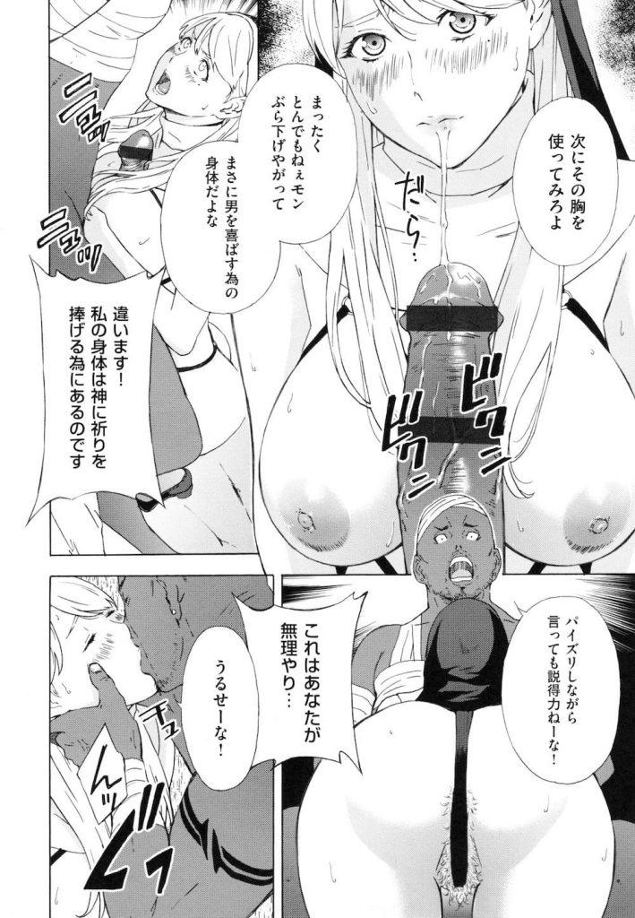 かくまったギャングに調教されるシスター!乳首と局部にピアスされてケツ穴を突かれまくってるー!【修道女性奴隷調教・覗きエロ漫画】