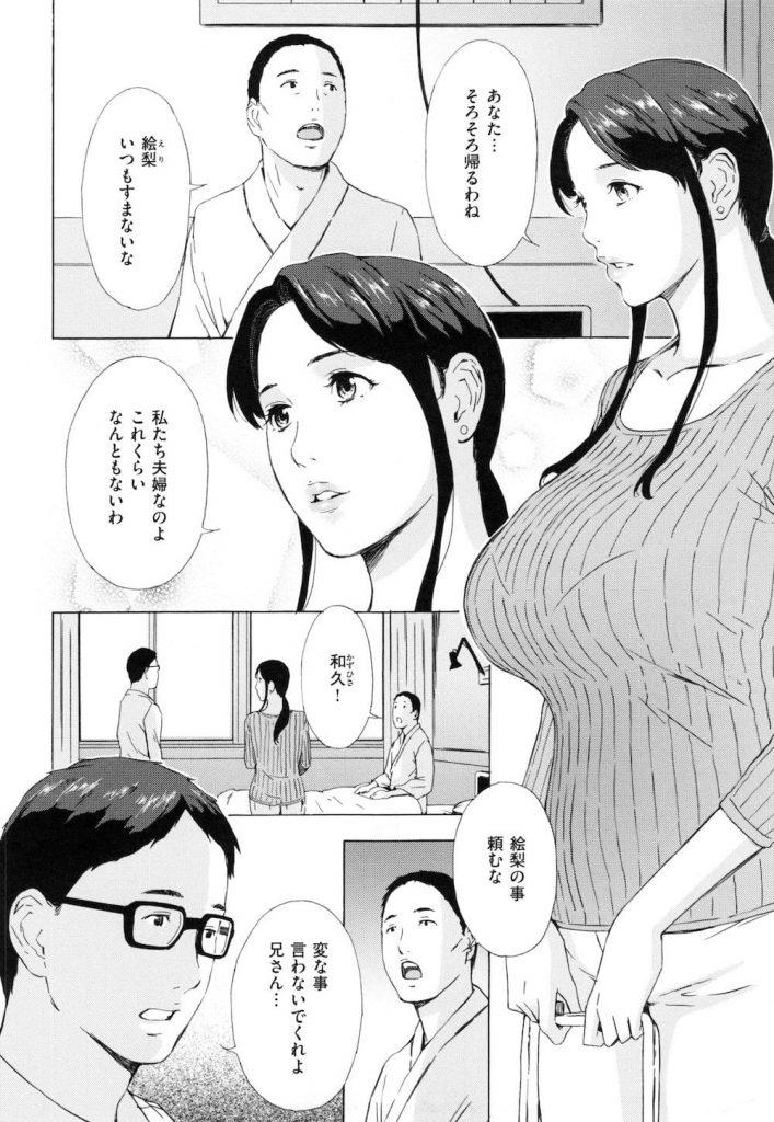 【前編】義姉・絵梨の秘め事 -前編- !!義姉さんの事、ずっと好きだったんだ!!【和姦エロ漫画】
