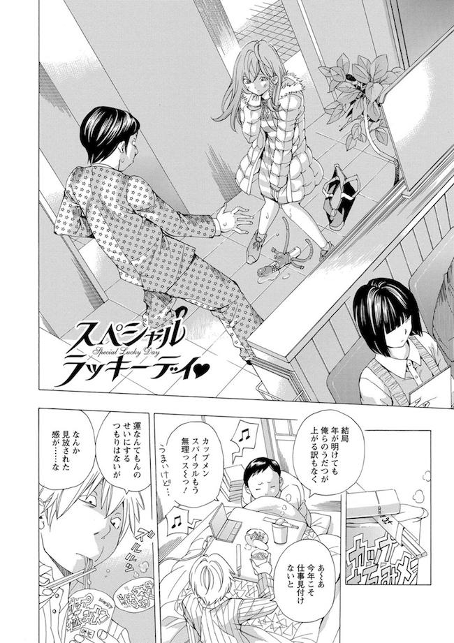 【エロ漫画】トイレでバイブを着けた国民的アイドルを拾ったよー!芸能人ビッチ乱行エロ漫画!【野原ひろみ】