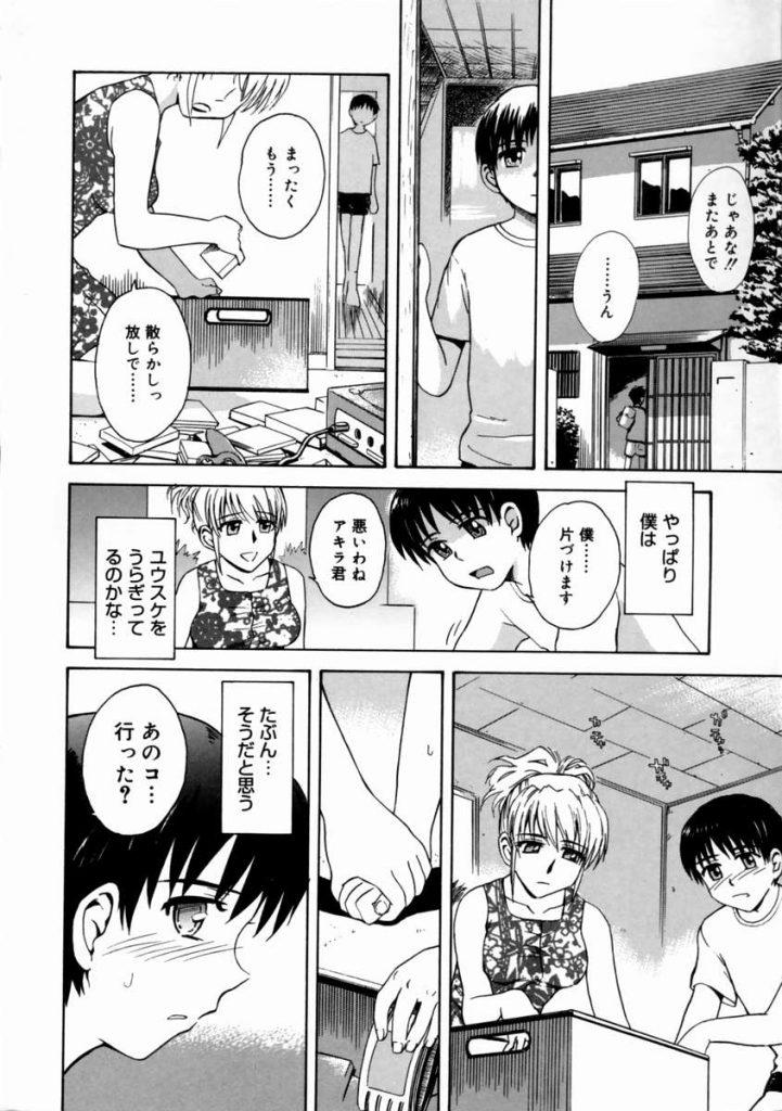 【エロ漫画】初恋でセックスを教えてくれたのは友達のお母さんでした!母ショタエロ漫画本!【月野定規】