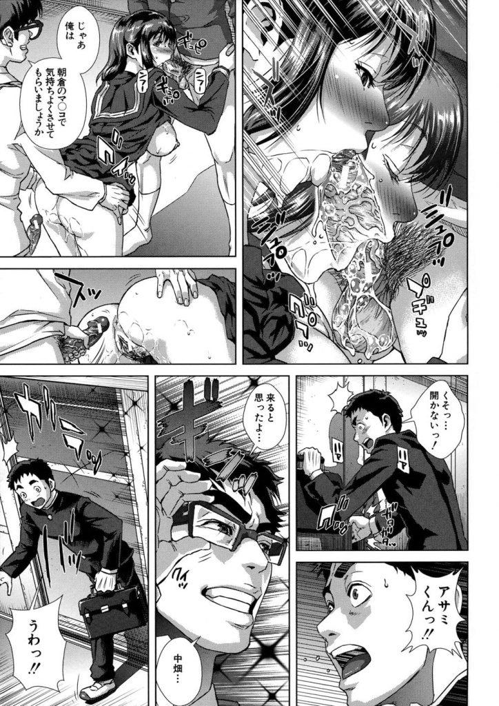 【連載・第3話】ドエスパー麻美 〜白紙〜 !おぎやはぎ先生に犯される麻美!【JK脅迫3Pエロまんが】