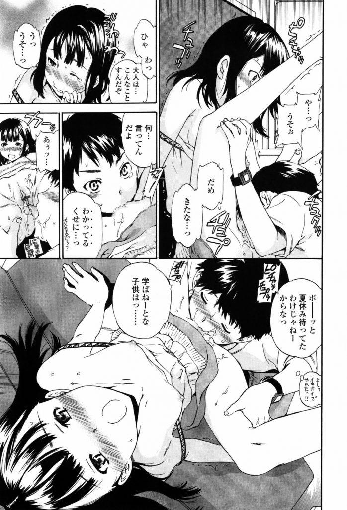 【エロ漫画】おそらく中学生カップルがヤリまくりのまくりんです!美少女イチャラブエロ漫画本!【Cuvie】