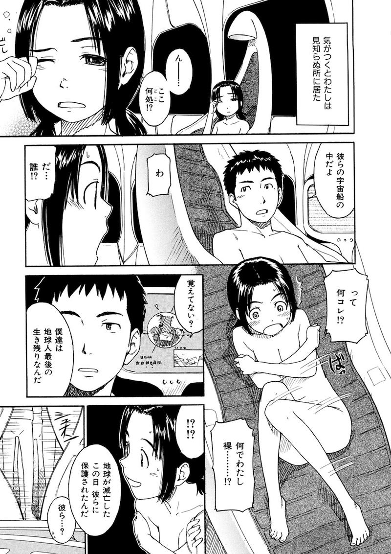 鳴子ハナハル エロ漫画