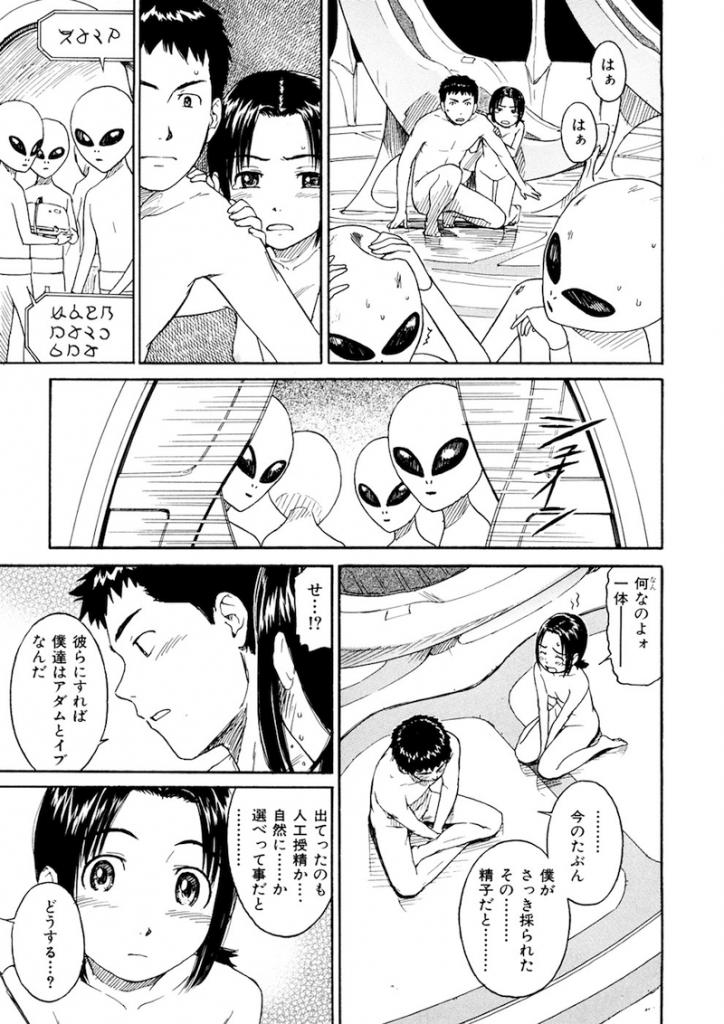 【エロ漫画】目が覚めると宇宙船にいました。僕たちはアダムとイブらしい!子作りSEXエロ漫画本!【鳴子ハナハル】