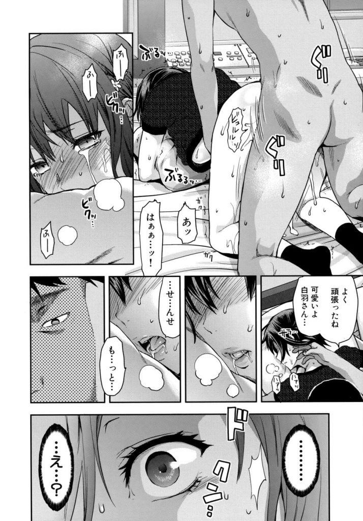 【連載・第4話】ずっと好きだった -第4話-!アタシは、溺れてしまう!【JK脅迫開発エロ漫画本】