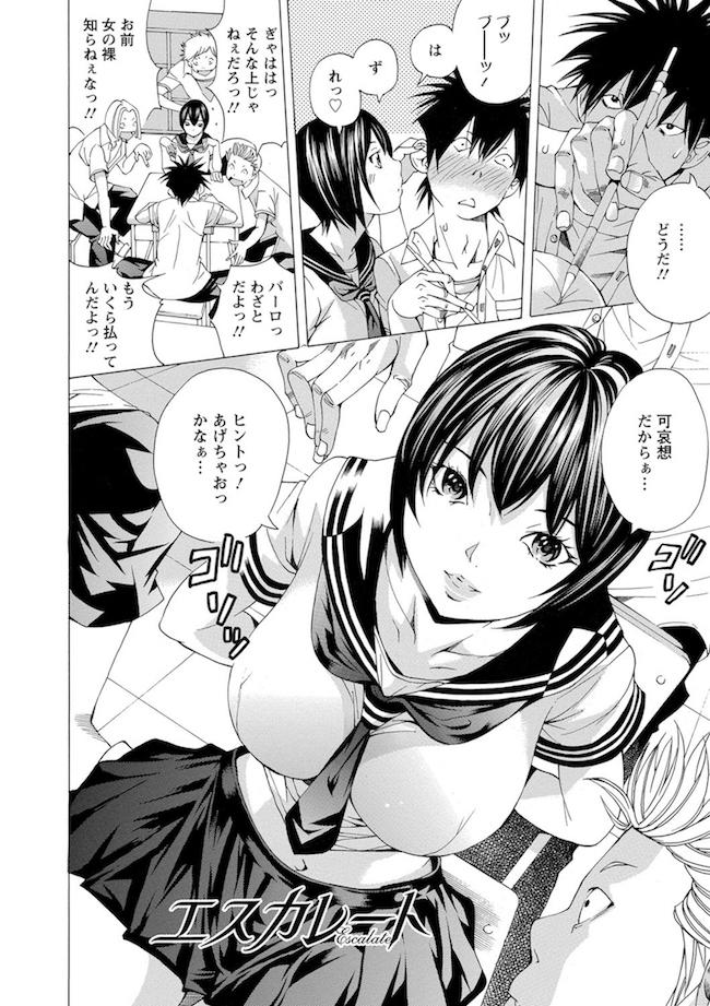 【エロ漫画】高校生がエロいゲームしてるよ!『乳首当てゲーム』に『イクまでのタイム当てゲーム』!参加したいなぁ!【野原ひろみ】