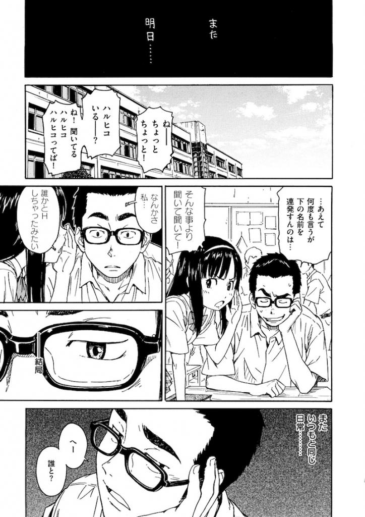 【エロ漫画】彼女は一日が終わると記憶をリセットされる!JK幼馴染イチャラブエロまんが本!【鳴子ハナハル】