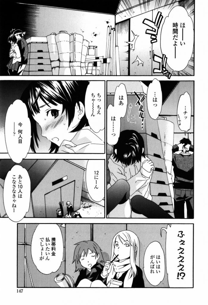 yasuiyo_yasuiyo_JKnooppai5funkan_momihoudaidesen_e