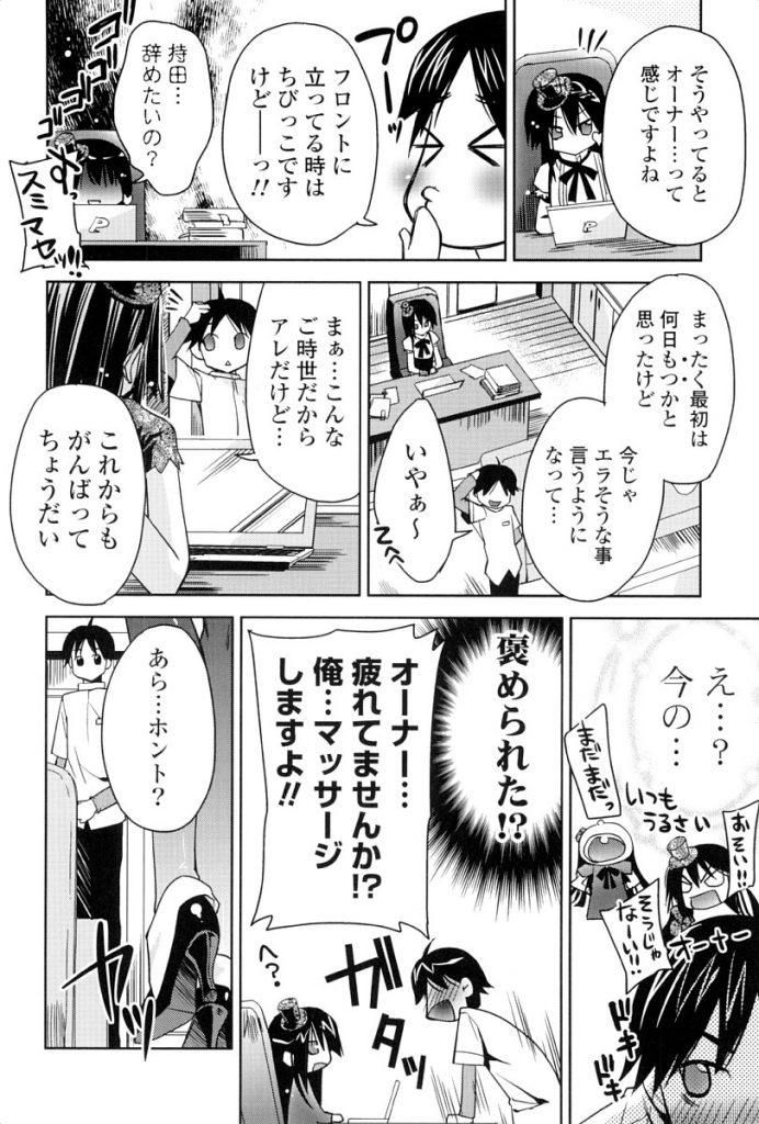 【連載・第3話】快感リフレ #3 !年齢不詳の鬼オーナーにクリバイブ!【寝込み和姦エロ漫画】