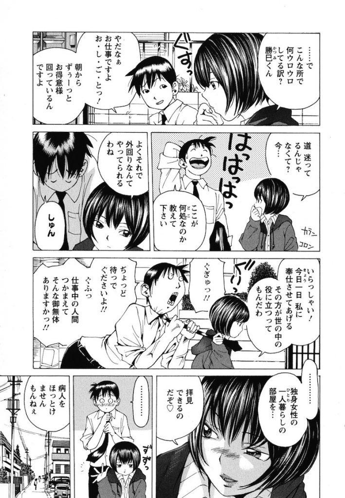 【エロ漫画】上司が熱で寝込んだぁ!舌で身体中を拭いてあげたんじゃあ!OL和姦エロ漫画本!【野原ひろみ】