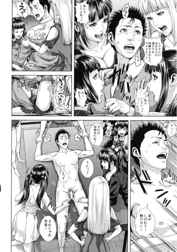 【連載・第6話】ミイコに会いにきたコウジ!現れたのは・・むっ・六つ子!!【近親相姦大乱行エロ漫画本】