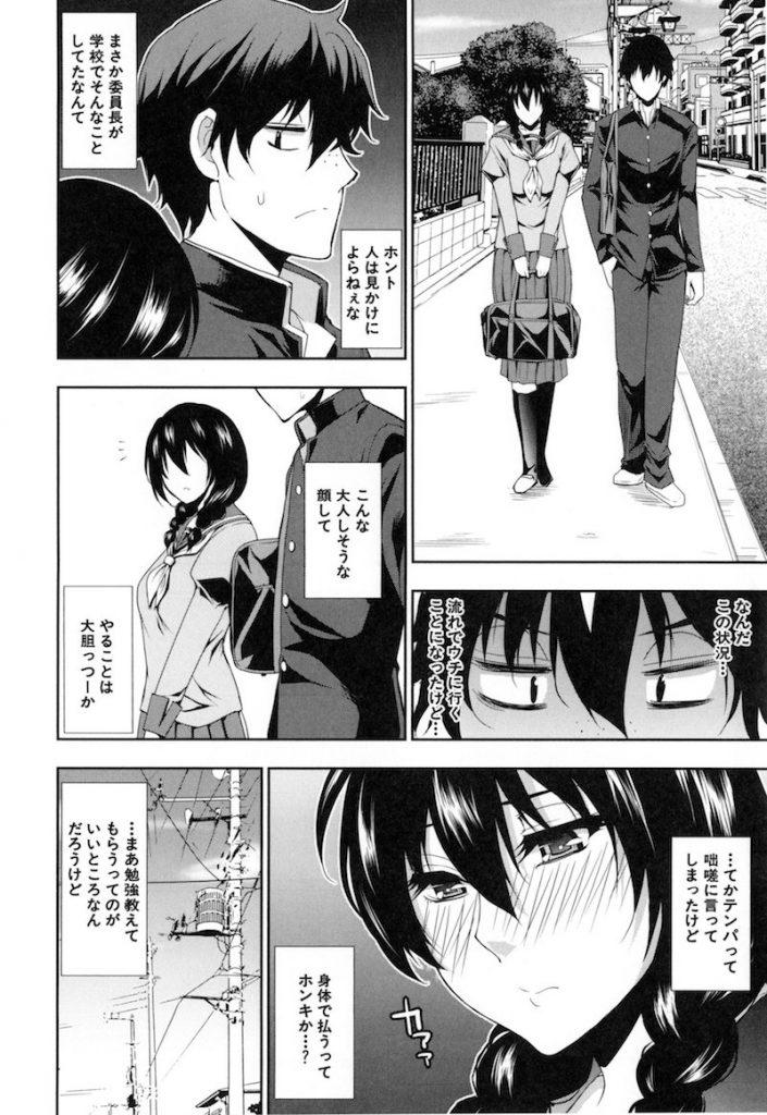 【エロ漫画】地味っ娘で優等生の委員長がトイレでオナニーしてた!【春城秋介】