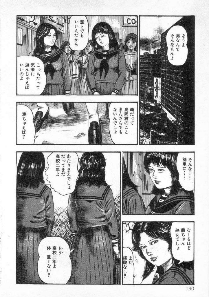 【エロ漫画】エッチに興味が出る事・・・それは必然である!JKオナニー脅迫エロ漫画本!【三条友美】