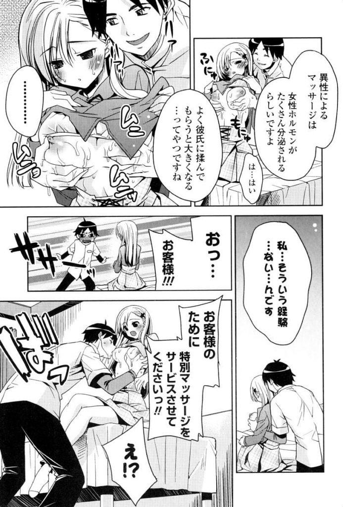 【連載・第2話】快感リフレ #2 !おっぱいが大きくなるツボ、押しっててか!【性感マッサージエロ漫画】