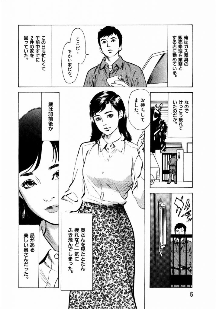 【連載・第1話】本当にあったHな体験教えます 2巻 -第13話-! 欲情奥さん!【淫乱人妻エロ漫画】
