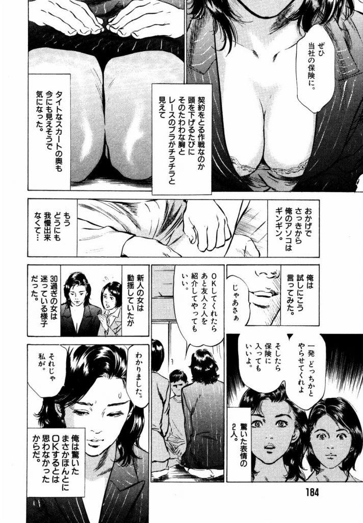 【連載・最終話】本当にあったHな体験教えます 2巻 -第24話-! 2人の女性勧誘員!【ハーレム3Pエロ漫画】