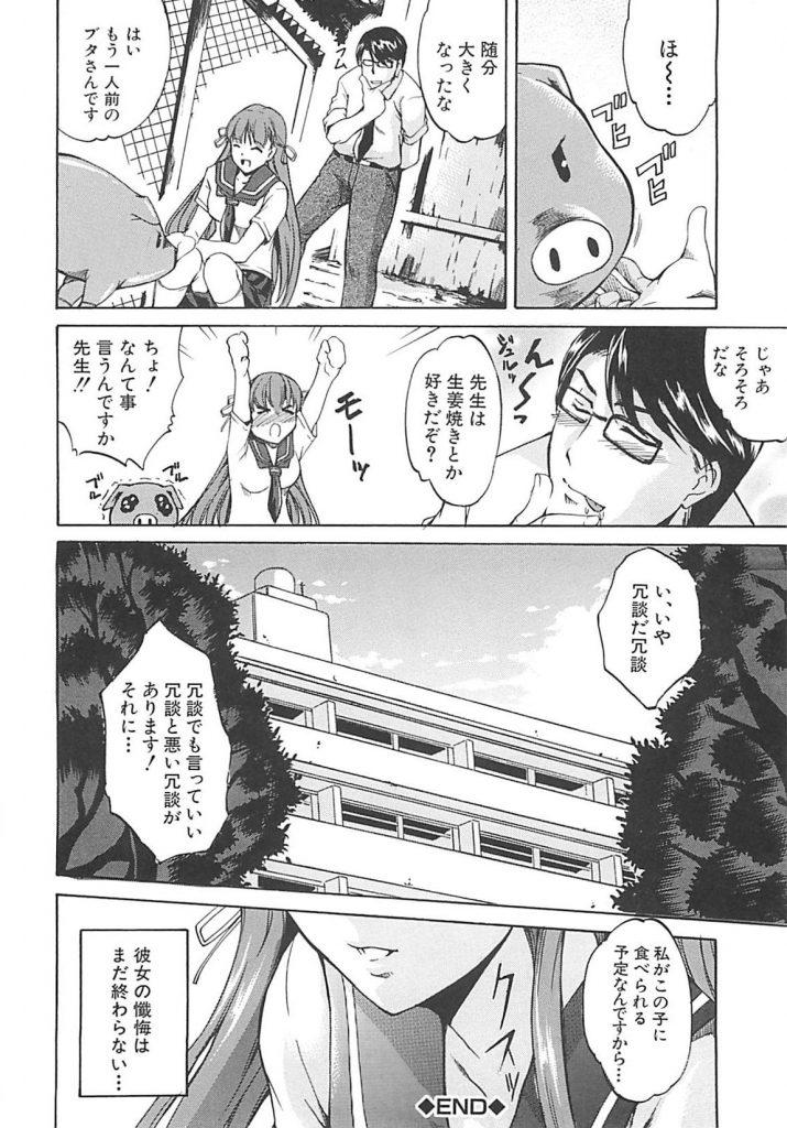 【エロ漫画】缶コーヒーを挿入して、マンコを踏みまくるなんて・・・。【天乃一水】
