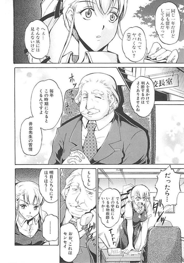 【連載・前編】Demiurge デミウルゴス -前編- !マリア!どうしてこんな男の?【拘束浣腸拷問エロ漫画本】