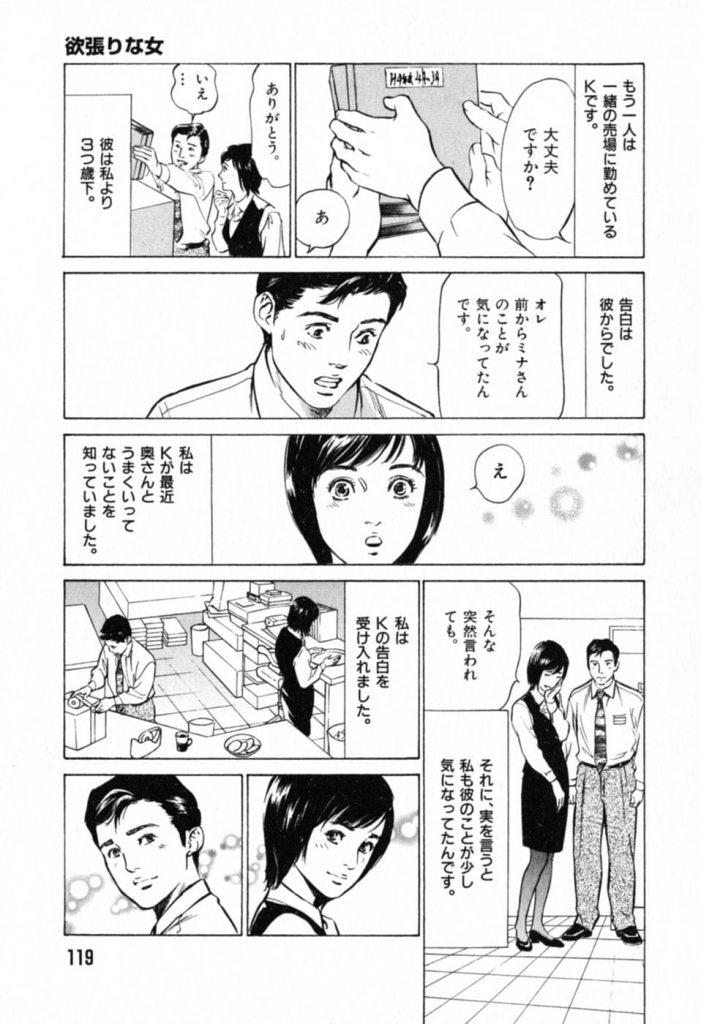 【連載・第8話】本当にあったHな体験教えます 1巻 -第8話-!欲張りな女!【同僚不倫調教エロ漫画】