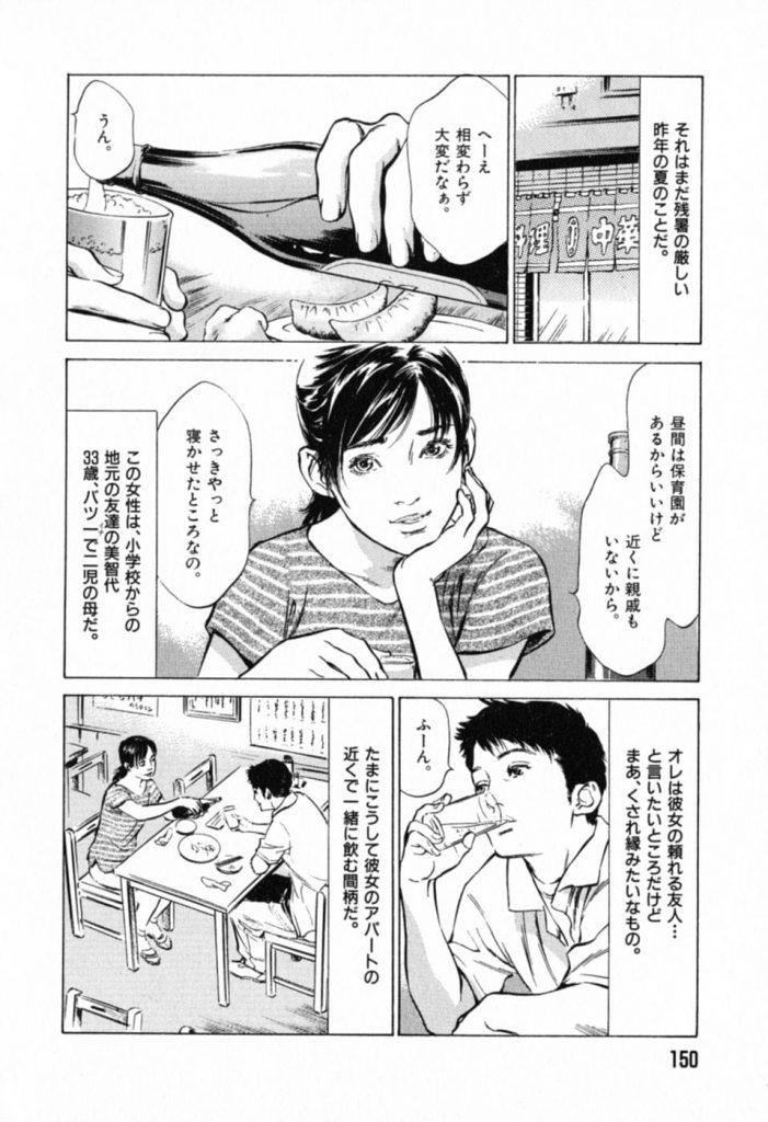【連載・第10話】本当にあったHな体験教えます 1巻 -第10話-! 匂う美熟女!【バツイチ子持ち和姦エロ漫画】