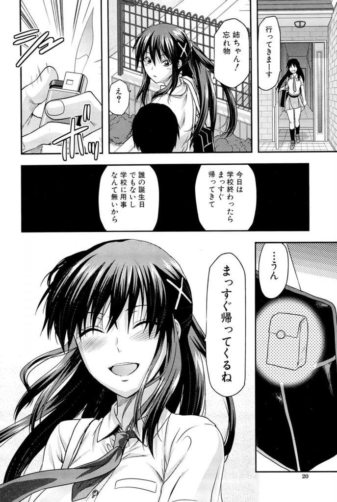 【連載・第1話】姉♡コントロール (第1話) !俺は姉ちゃんを手にいれた!!【催眠近親相姦エロ漫画】