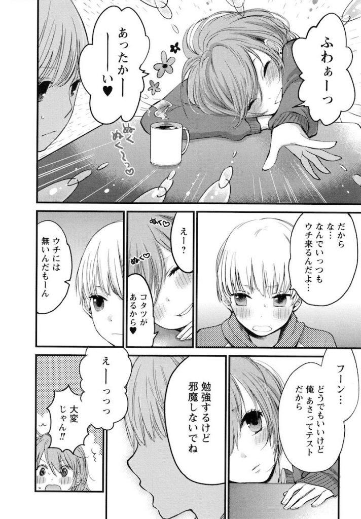 【エロ漫画】冬エロの鉄板!幼馴染のお姉ちゃんとコタツでヤっちゃった!JKショタえろ漫画!【横槍メンゴ】