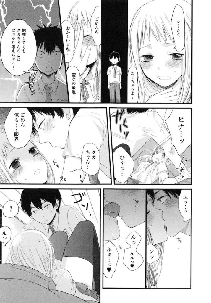 【エロ漫画】テスト勉強中にAVなんか見ちゃ、いーけないんだー!JKイチャラブえろまんが本!【横槍メンゴ】