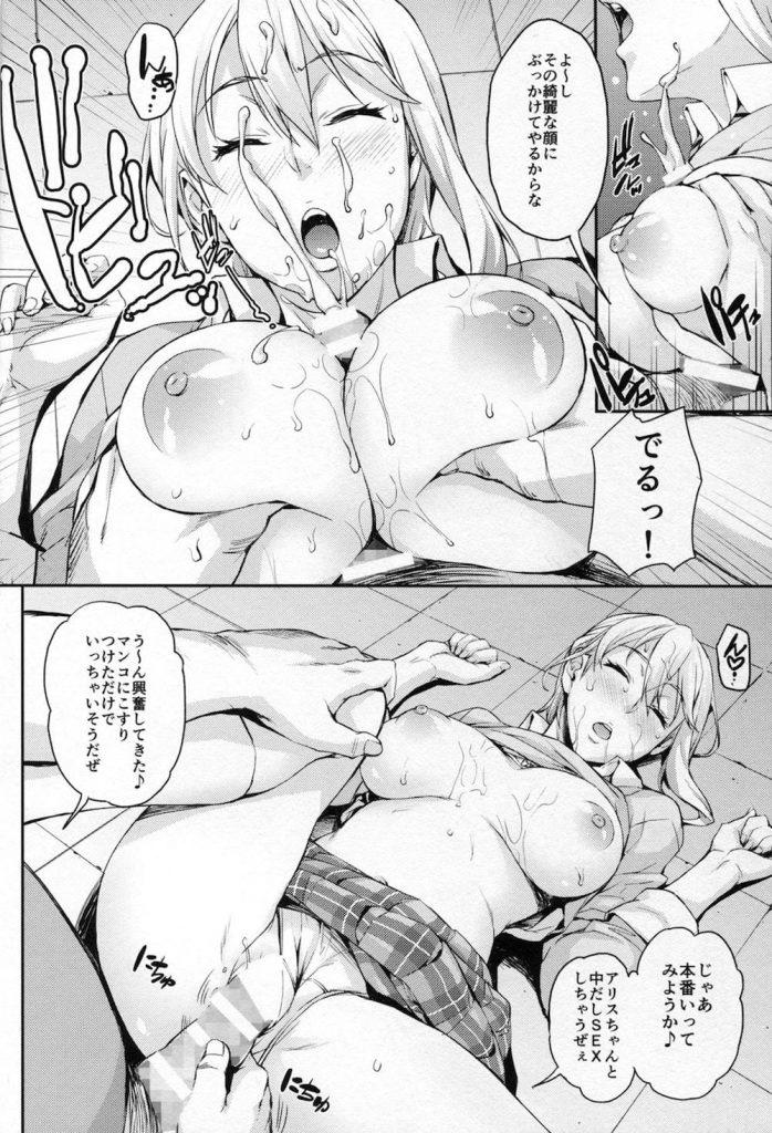 【シリーズ・NO.1】薙切エリナ・アリスがキモデブに処女マン犯されてる!【お嬢様催眠エロ同人誌】