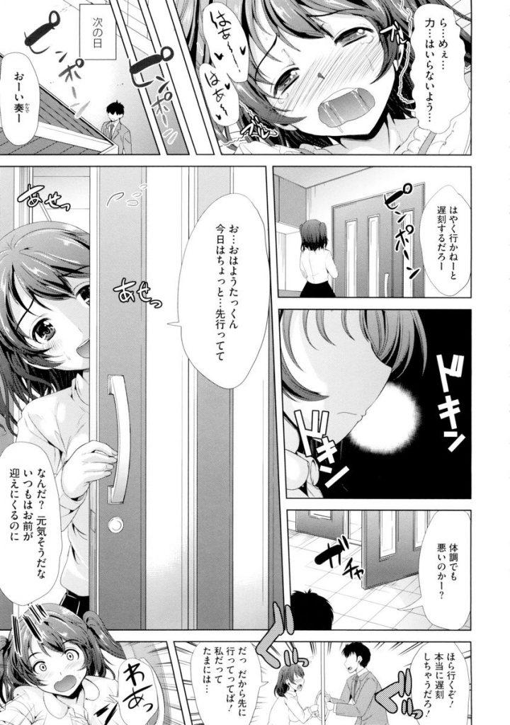【エロ漫画】チンチクリンのちっぱいJK!牛乳飲んだらパイ乙がおっきくなっちゃった!女子高生イチャラブエロ漫画!【鳳まひろ】