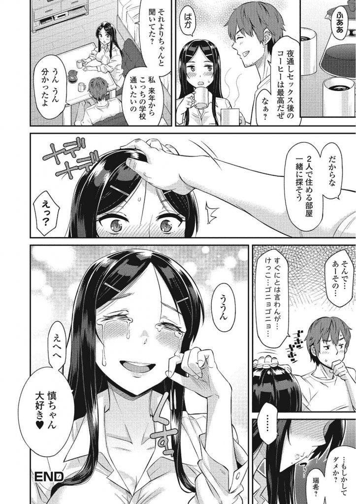 【後編】ちょっと成長した瑞希ちゃんと三日三晩SEX三昧!!【彼女イチャラブエロ漫画本】